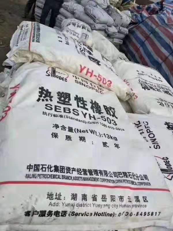 玉林容县回收防老剂现场交易