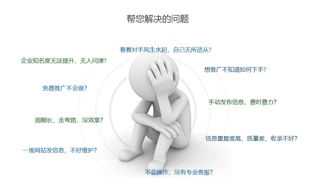 临泽b2b发布助手免费贴牌