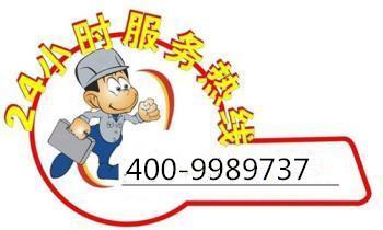 北京西门子燃气灶维修全国统一服务中心