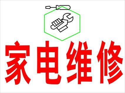 文昌科大集成灶维修全国统一服务中心