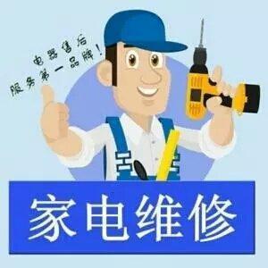 东莞帝度洗衣机维修服务中心