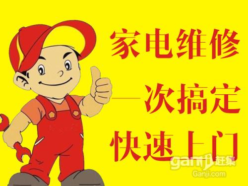 文昌统帅空调维修服务中心电话地址
