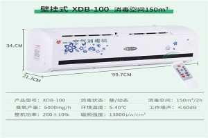 上海有实力的家用空气消毒机哪家合适